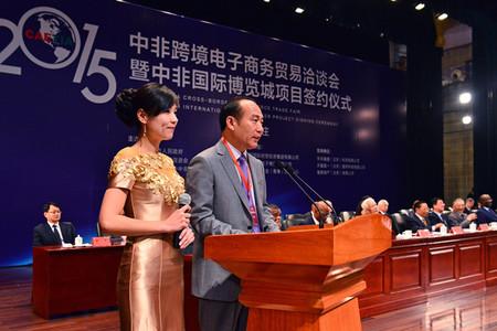 中国非洲经贸投资促进会执行会长秦金玮讲话