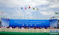 中非跨境电商城在郑州奠基开工建设