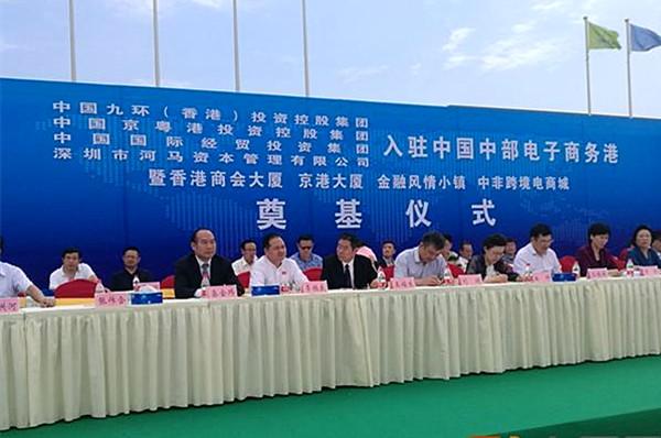 产业园 > 正文      中非经贸报讯:  8月21日上午,中非跨境(郑州)电